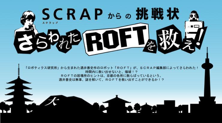 「SCRAPからの挑戦状・さらわれたROFTを救え!」